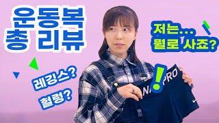 운동복, 뭘로 사지? 운동복 총 리뷰 후기. 기능별 장…