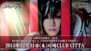 Gambar cover 己龍/Royz/コドモドラゴン 「FAMILY PARTY」SPOT映像