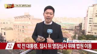 """""""영장기각""""…지지자들 자택 앞에서 농성 thumbnail"""