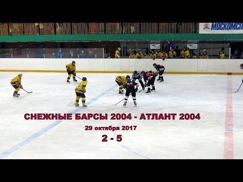 Снежные барсы 2004 - Атлант ОПМ 2017/2018