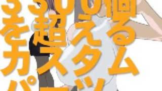 3Dカスタム少女 thumbnail