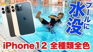 【悲報】iPhone12シリーズ全種類プールに水没!全カラー開封レビュー!【iPhone 12 Pro】【ヒカキンTV】