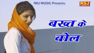 2016 Latest Haryanvi Song # Bakhat Ke Bol # New Songs 2016 Haryanvi # Sunil Guladi Song # NDJ Music