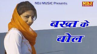 2016 Latest Haryanvi Song # Bakhat Ke Bol # New Songs 2016 Haryanvi # Sunil Guladi Song # NDJ Music