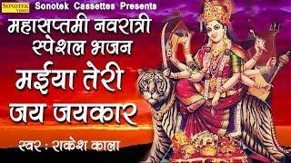 महासप्तमी नवरात्री स्पेशल भजन : मईया तेरी जयजयकार : देवी माँ के भजन : अम्बे माँ के भजन : माता भजन