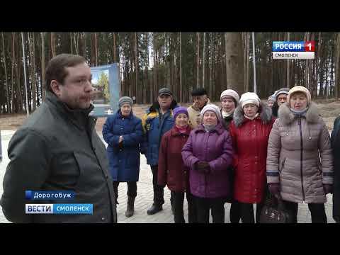Смоленский губернатор проинспектировал благоустройство Дорогобужа