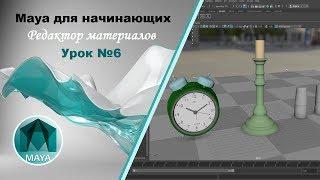 6. Maya для начинающих. Редактор материалов Hypershade в Autodesk Maya.