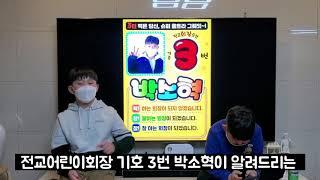 #전교어린이회장선거 #홍보영상  [충격!]전교어린이회장…