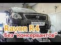 """Ravon R4: без """"консервантов""""!"""