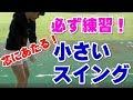 ゴルフスイングの基本は小さいスイングから! の動画、YouTube動画。