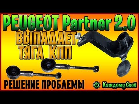 Выпадает тяга КПП на Peugeot Partner 2.0 HDI! Причина и её устранение