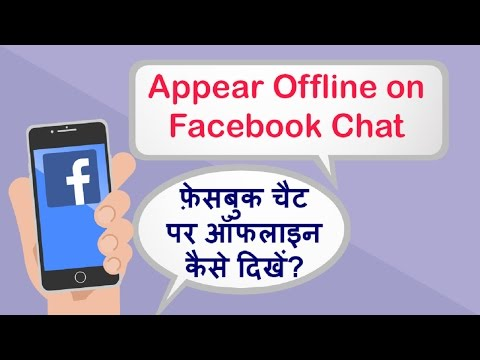 How To Appear Offline On Facebook Chat From Mobile (Android) Hindi Video By Kya Kaise