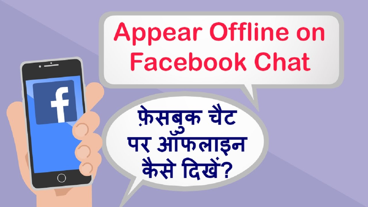 How to appear offline on Facebook? - Wiretuts