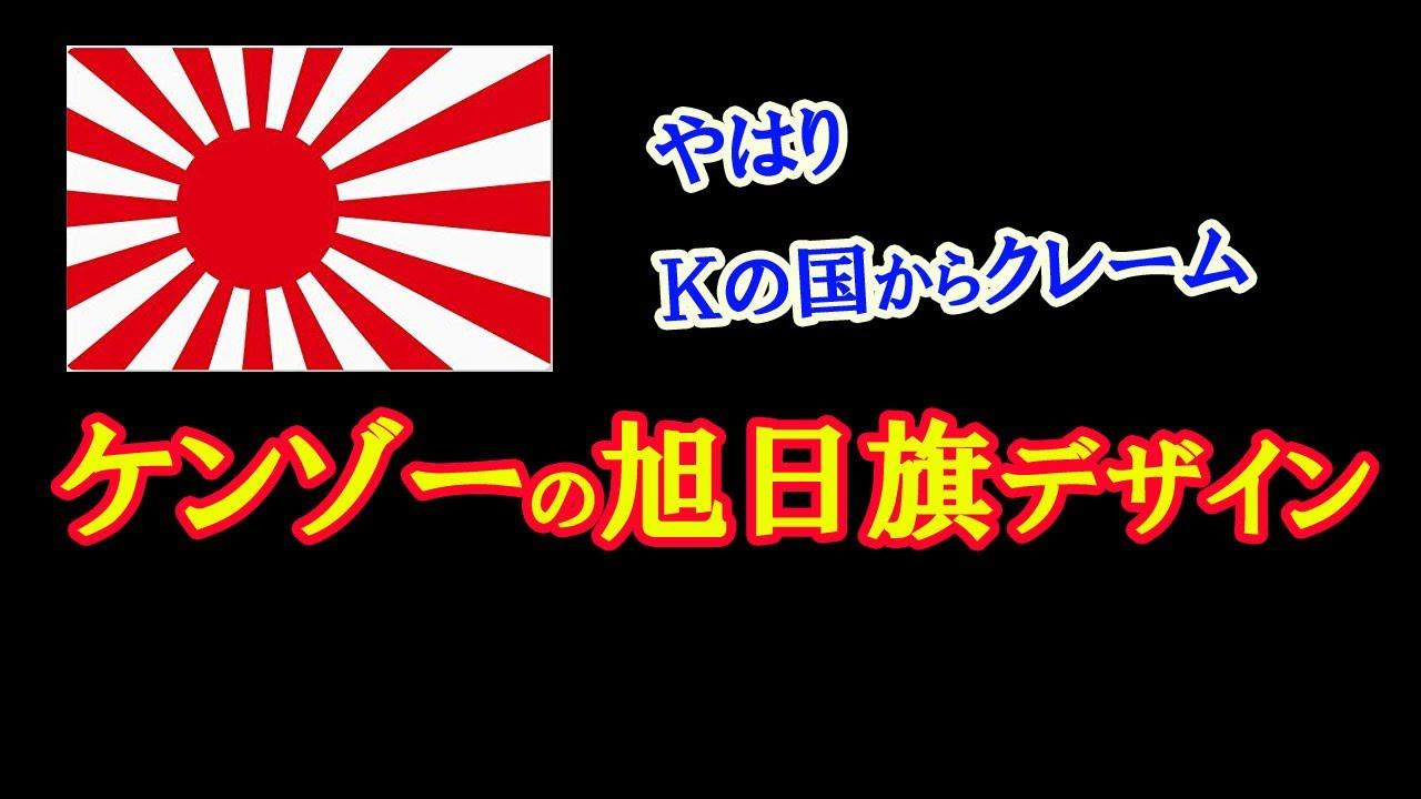 ケンゾーの旭日旗デザインがクール - YouTube