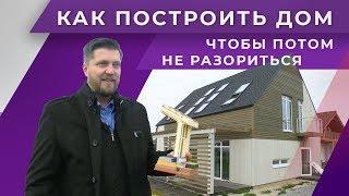 Технология строительства энергоэффективного дома. Как приблизиться к стандартам пассивного дома