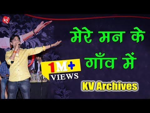 कैसे उतरते हैं गीत I KV Archives