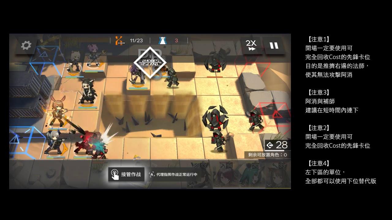 【明日方舟】SK-4 - 運用阿消(與暗鎖)通關 - YouTube