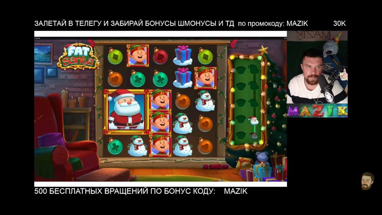 Download Мазик заноси. казино мазик. стрим мазик. мазик