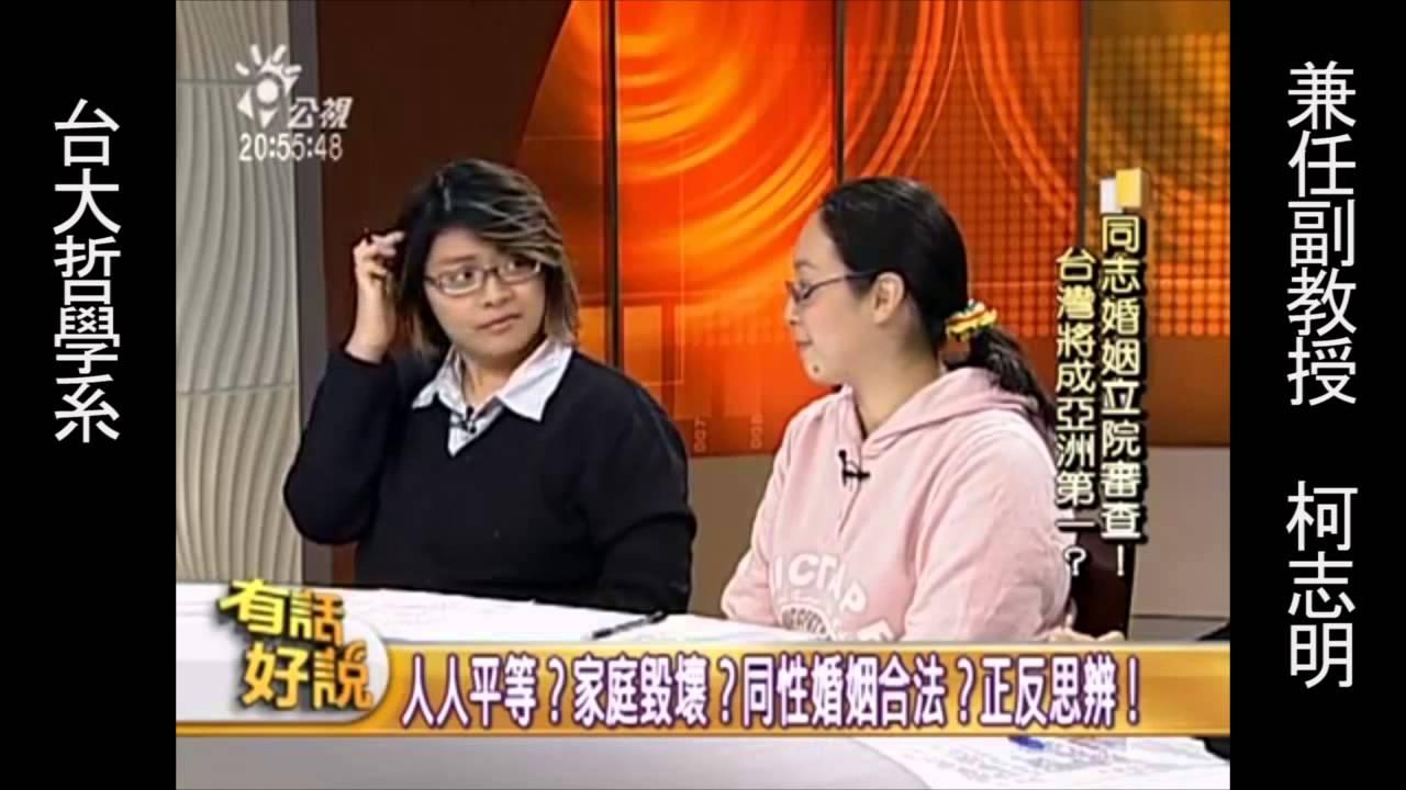 20131105有話好說:同志婚姻立院審查!柯志明言論精華版 - YouTube