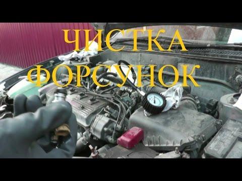 Чистка форсунок на Toyota