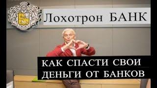 Как банки грабят народ и предпринимателей   Вся правда о ФЗ № 115