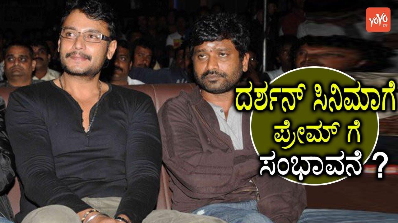 Ekadantha News Kannada Movie News Gossips - mymazaa.com