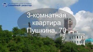 Продам квартиру в Хабаровске| улица Пушкина| 70