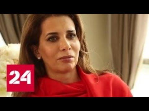 Смотреть фото Бегство принцессы: СМИ гадают, что заставило жену эмира Дубая прятаться в Германии - Россия 24 новости Россия