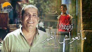 ترنيمة ماتعولش الهم -  الحياة الأفضل - أبونا موسى رشدي