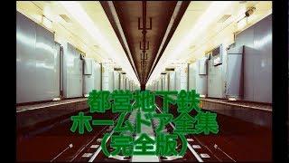 【HD60fps】都営地下鉄 ホームドア全集(完全版)
