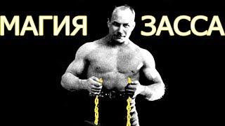 видео Сухожильные упражнения Засса (Железного Самсона)