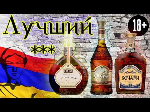 Армянский коньяк - лучшая популярная трёхлетка | II полуфинал 🗻