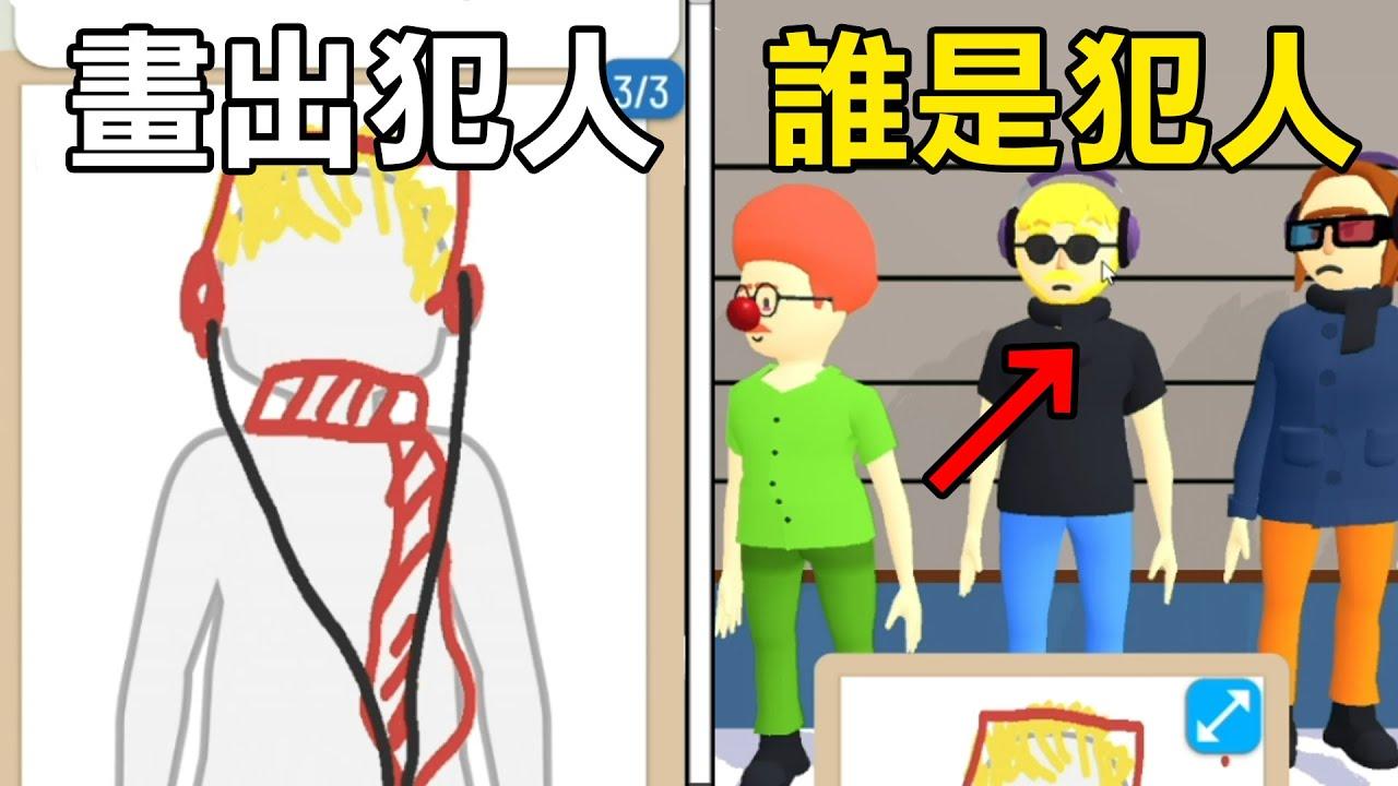 【畫畫大偵探】畫出犯人樣貌! 然後逮捕犯人!