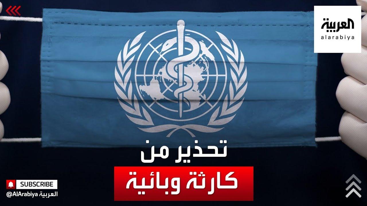 الصحة العالمية تحذر من تدهور الوضع الوبائي