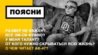 Download ПОЯСНИ: АК-47 Mp3 and Videos