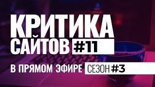 Видеокритика сайтов в прямом. Сезон #3. Выпуск #11