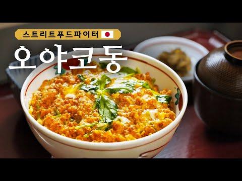 Street Food Fighter 닭튀김에 달걀 풀어, 밥위에 사르르~ 110년 오야꼬동! 180514 EP.4