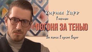 Кирилл Кяро в сериале «Погоня за тенью»
