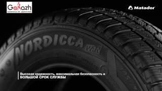 Купить шины MATADOR MPS 520 Nordicca Van (в магазине шин и дисков