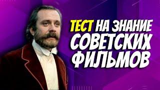 Тест на общие знания | Насколько хорошо вы знаете советское кино? | Botanya Tanya