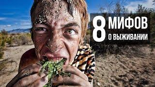8 мифов о выживании которые сделают только ХУЖЕ