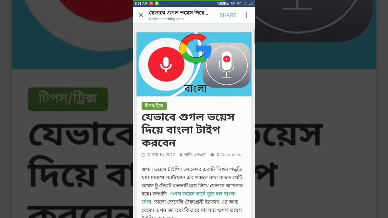 বাংলা ভাষায় গুগল ভয়েস টাইপিং by LuckyFM
