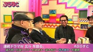 【WOWOWぷらすと名作アーカイブ2017.3.14】 連続ドラマW「北斗 -ある殺...