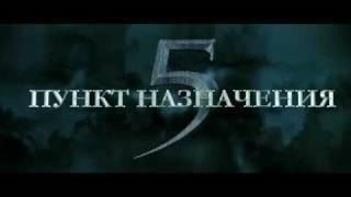 Пункт назначения 5 Русский трейлер  HD