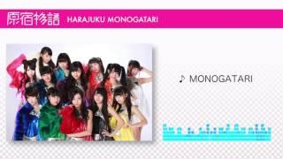 TIF2017で初披露の新曲「MONOGATARI」を期間限定で1番まで大公開!! な...