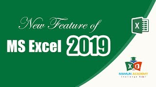 New Feature of Microsoft Excel 2019 || Microsoft Office 2019 ||  Overview ||  Mamun Academy