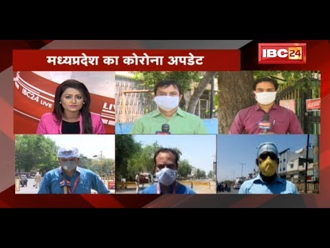 MP Corona Update | Bhopal | Jabalpur | Indore | Ujjain और Khargone में Corona Patients की संख्या