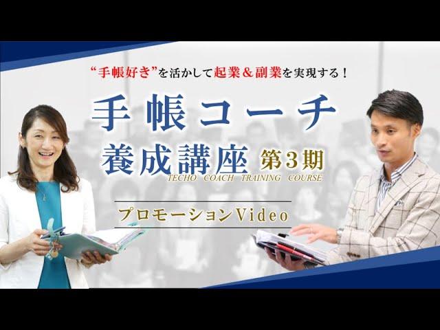 手帳コーチ養成講座(第3期)プロモーションビデオ