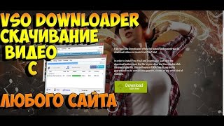 vso downloader скачивание видео с любого сайта / download video from any site(https://ru.vso-software.fr/products/downloader/vso-downloader.php моя группа в вк - https://vk.com/club90647696 ..., 2015-04-09T03:37:31.000Z)