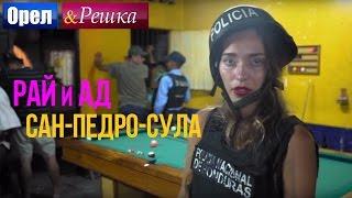 видео Гондурас